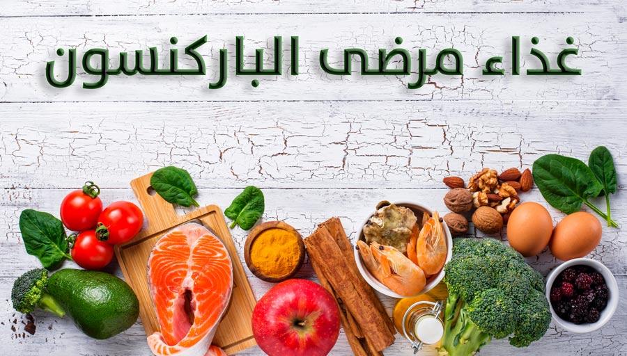 ما هو الغذاء الصحي لمرضى باركنسون؟ إليك أهم 5 أغذية