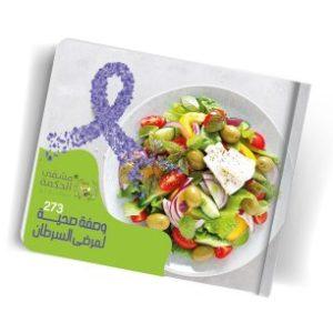 وصفات صحية لمرضى السرطان